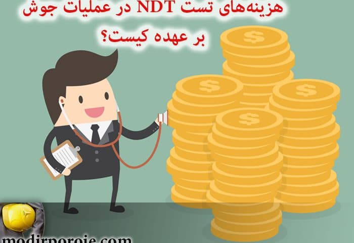 هزینه تست NDT