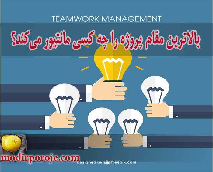 ارزیابی عملکرد مدیر پروژه