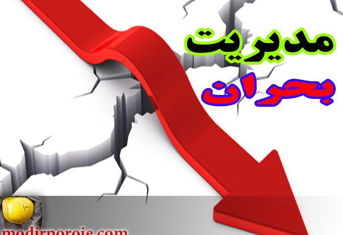 مدیریت بحران پروژه