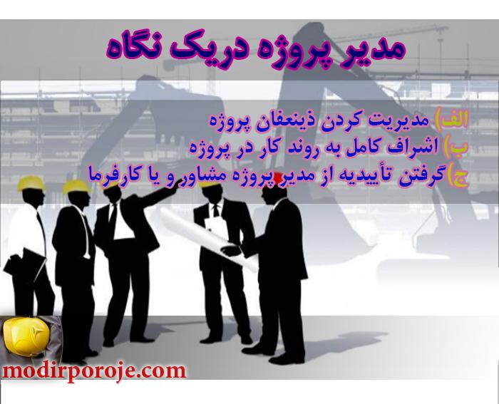 مفهوم مدیریت پروژه